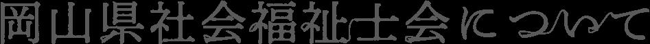 岡山県社会福祉士会について