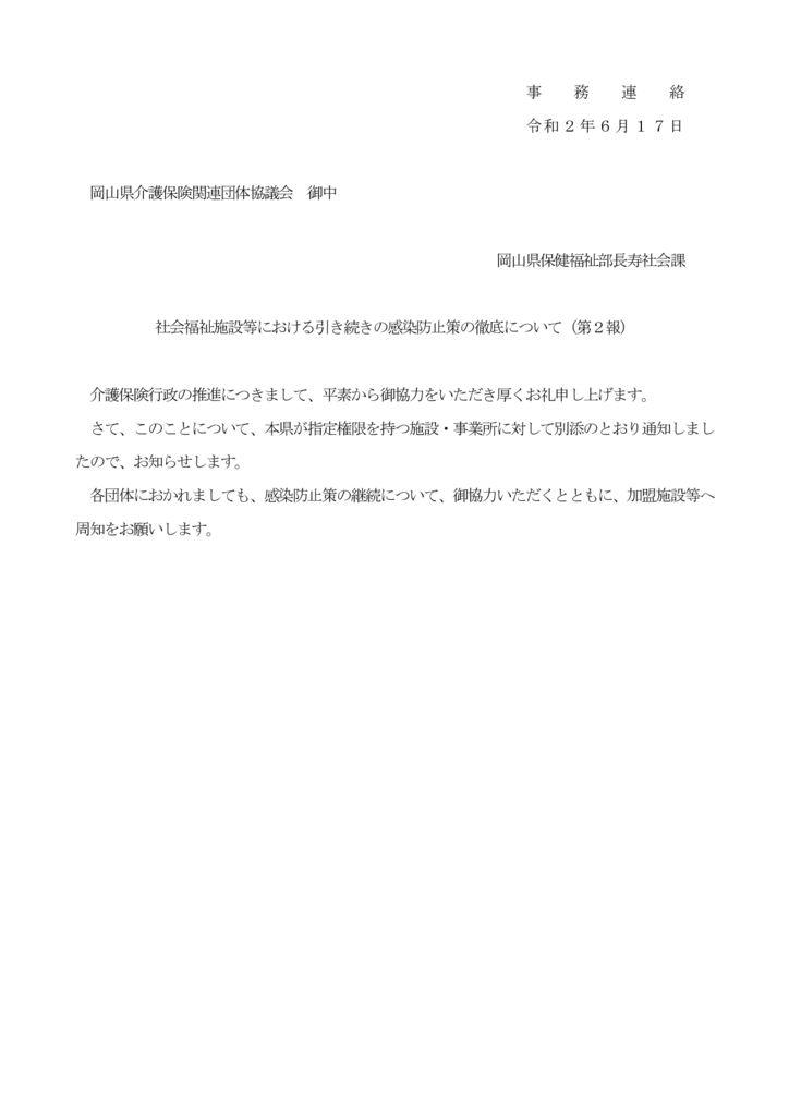 【介団協あて】社会福祉施設等における感染防止策の徹底について(第2報)のサムネイル