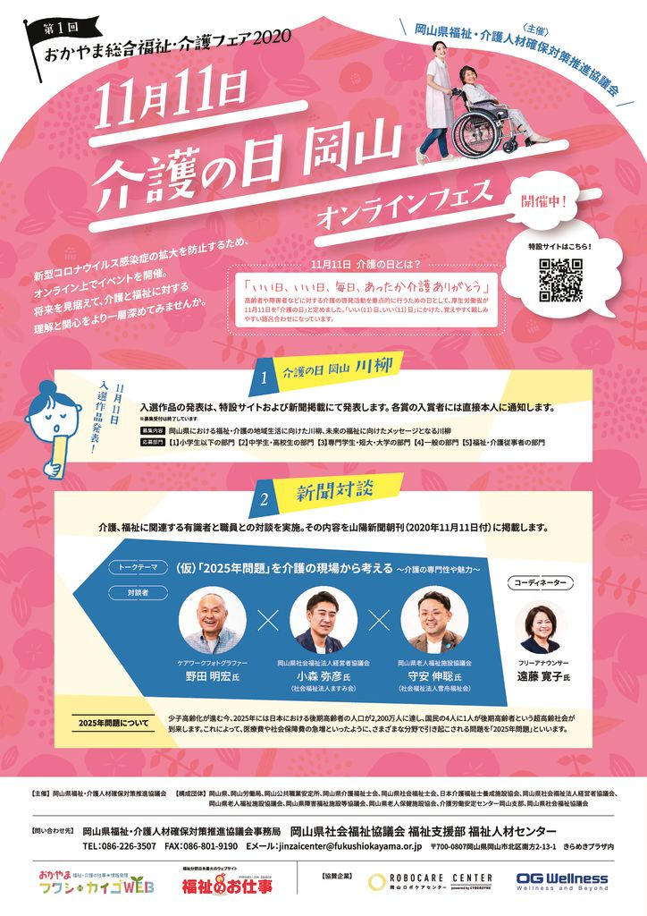 fukushikaigo_posterのサムネイル