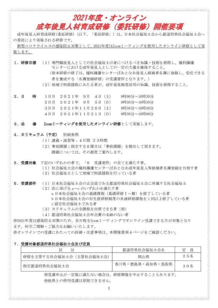 開催要項(2021年度暫定版)_ぱあとなあ岡山のサムネイル