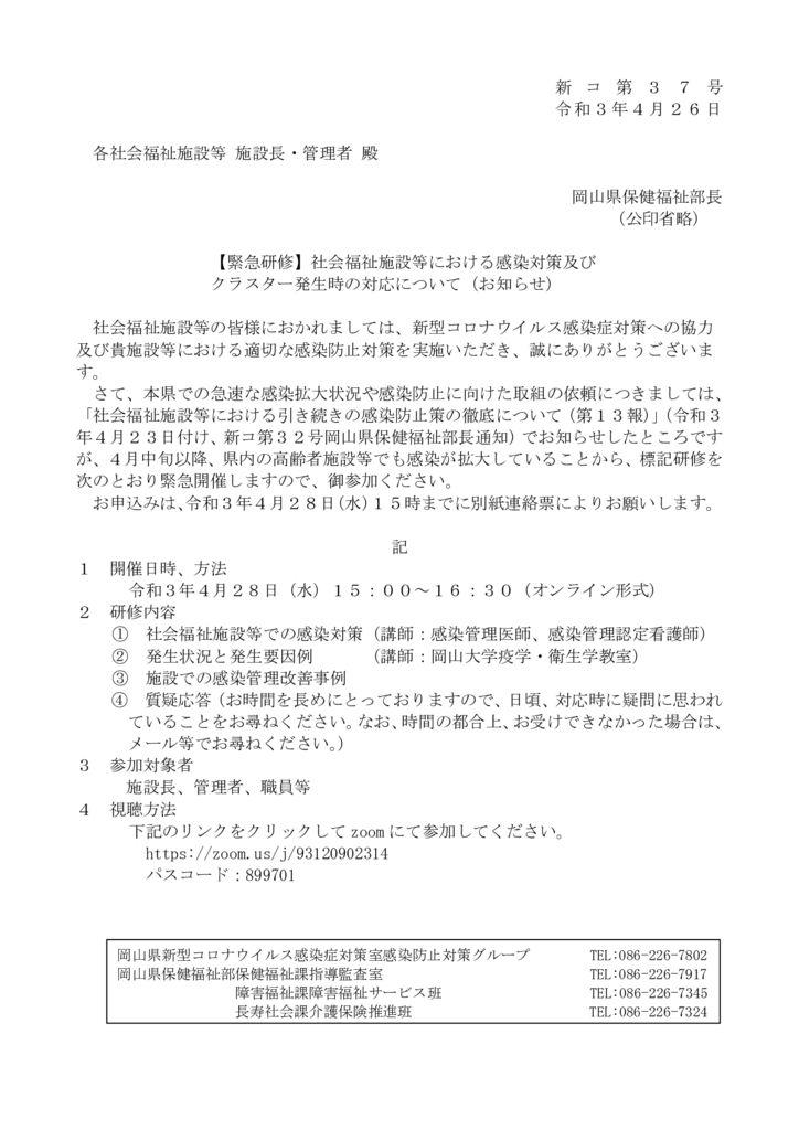 【緊急研修】社会福祉施設等における感染対策・クラスター発生時の対応について (施行)のサムネイル