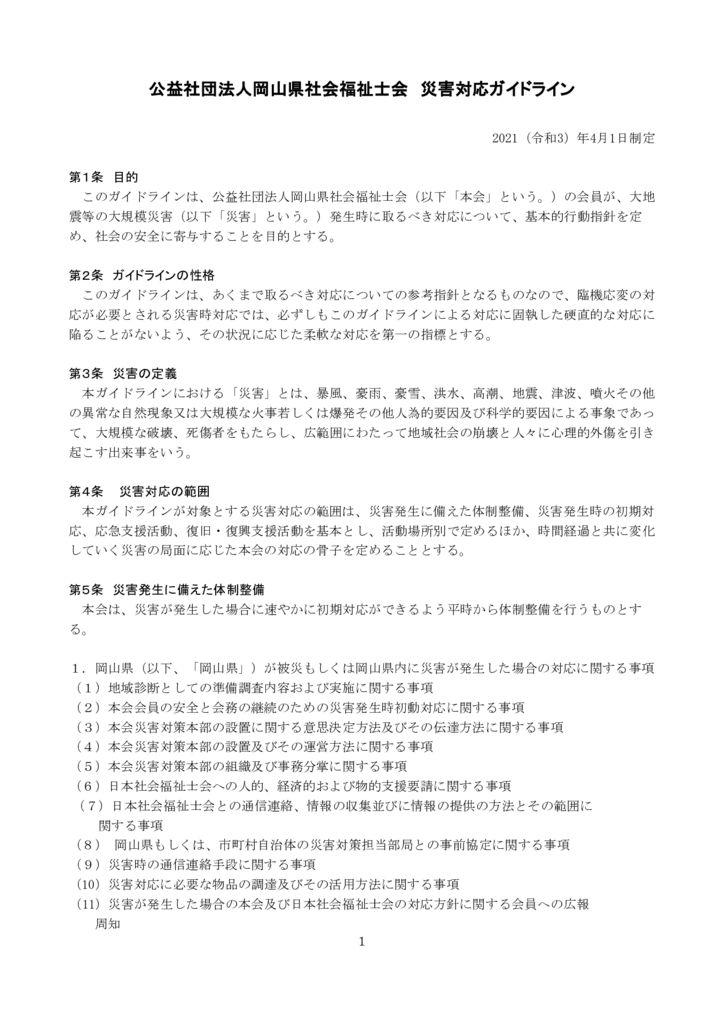 災害対応ガイドライン(20210401制定)のサムネイル