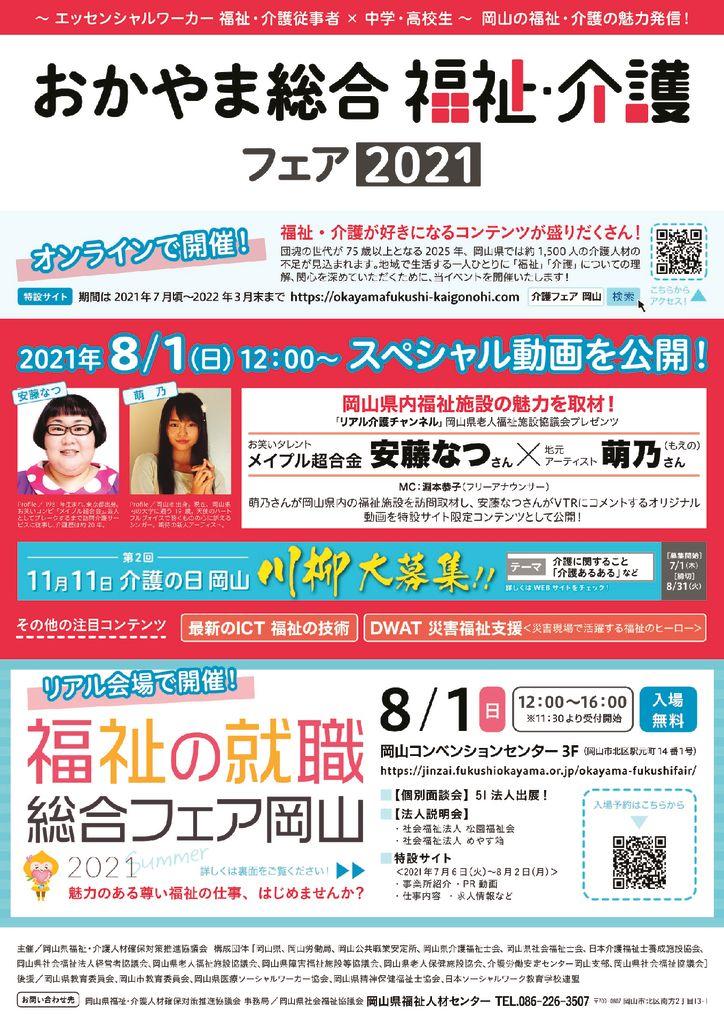 ★R3福祉介護フェアーA4_チラシ【完成版】☆のサムネイル
