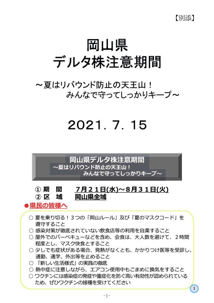 岡山県デルタ株注意期間のサムネイル